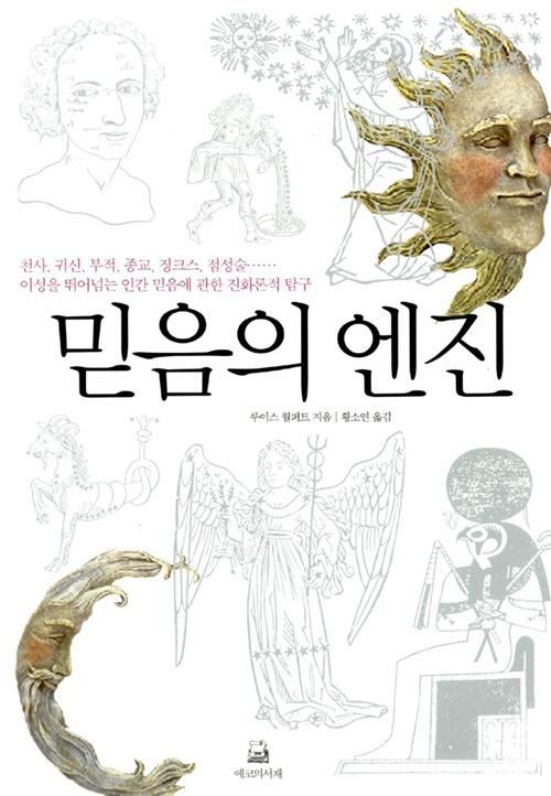 믿음의 엔진 - 천사, 귀신, 부적, 종교, 징크스, 점성술...... 이성을 뛰어넘는 인간 믿음에 관한 진화론적 탐구