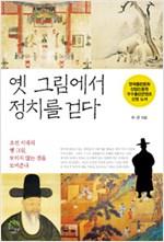 옛 그림에서 정치를 걷다 - 조선 시대의 옛 그림, 보이지 않는 것을 보여준다 (나91코너)