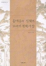 홍대용의 실학과 18세기 북학사상 (나91코너)