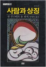 사람과 상징 - 완역본 - 까치글방 108 (나91코너)