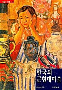 한국의 근현대미술 - 미술사 연구총서 4 (알미6코너)