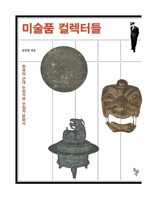 미술품 컬렉터들 - 한국의 근대 수장가와 수집의 문화사 (알177코너)