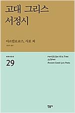 고대 그리스 서정시 - 민음사 세계시인선 리뉴얼판 29 (알시20코너)