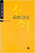 소식시선 - 중국시인총서(문이재) 306 (알한4코너)