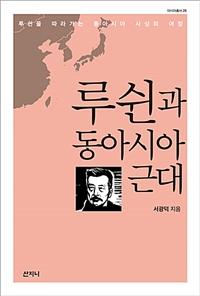 루쉰과 동아시아 근대 - 아시아 총서 26 (알집51코너)