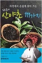 김오곤의 산야초 111가지 - 개정판 (알작52코너)