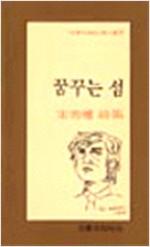 꿈꾸는 섬 - 문학과지성 시인선 27 (알시24코너)