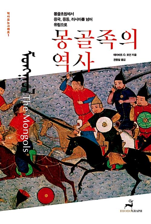 몽골족의 역사 - 몽골초원에서 중국, 중동, 러시아를 넘어 유럽으로 (알코너)