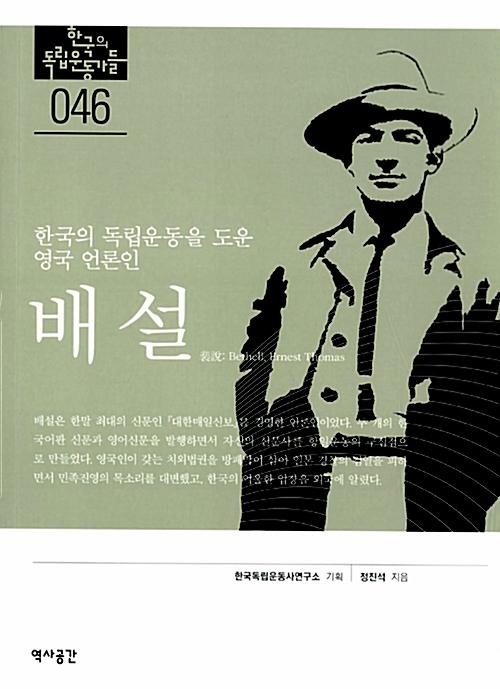 배설 - 한국의 독립운동을 도운 영국 언론인 - 독립기념관 : 한국의 독립운동가들 46 (알역47코너)