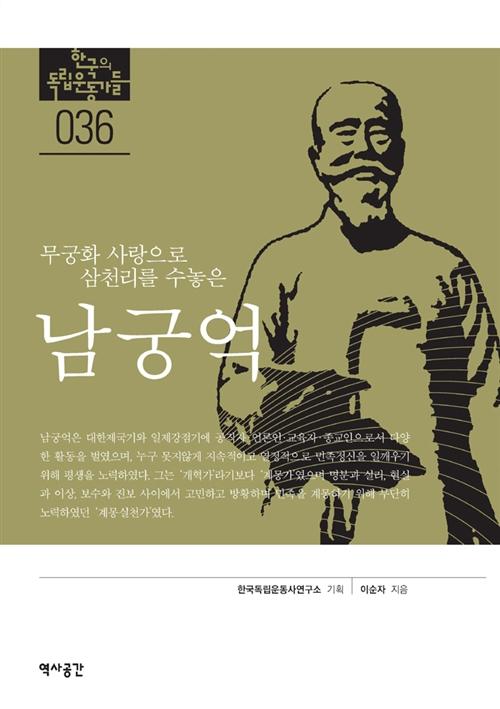 남궁억 - 무궁화 사랑으로 삼천리를 수놓은 - 독립기념관 : 한국의 독립운동가들 36 (알역47코너)