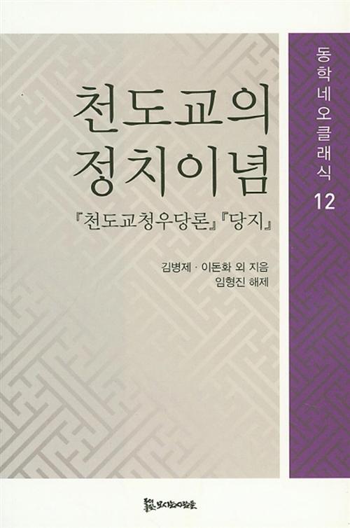천도교의 정치이념 - 동학네오클래식 12 (알역90코너)
