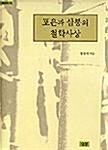 포은과 삼봉의 철학사상 - 심산학술총서 6 (나65코너)