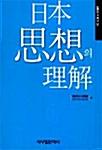 일본사상의 이해 - 일본연구총서 12 (알코너)