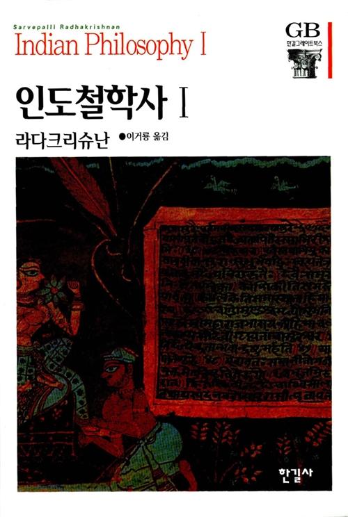 인도철학사 1 - 한길그레이트북스 3 (알코너)