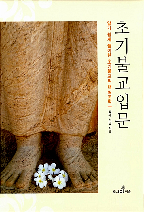 초기불교입문 - 알기 쉽게 풀이한 초기불교의 핵심교학 (알불20코너)