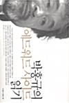 박홍규의 에드워드 사이드 읽기 (알203코너)