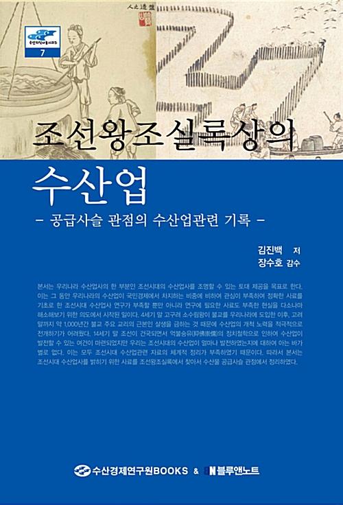 조선왕조실록상의 수산업 - 공급사슬 관점의 수산업관련 기록 (알코너)
