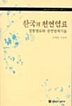 한국의 천연염료 - 서울대학교 규장각한국학연구원 한국학모노그래프 9 (알코너)