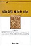 조선전기 성리학 연구 - 경인한국학연구총서 10 (알코너)
