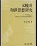 원효의 화쟁사상연구 (코너)