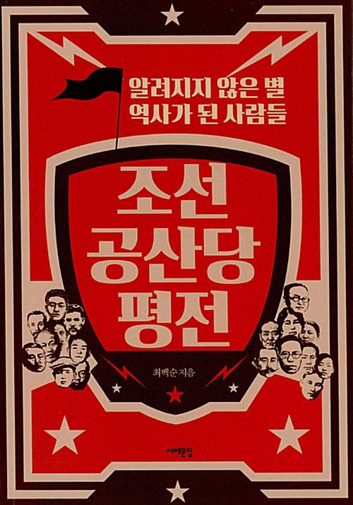 조선공산당 평전 - 알려지지 않은 별, 역사가 된 사람들 (알코너)