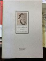 중국고대윤리학  - 학술총서 15 (알동2코너)