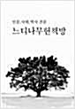 조선사회경제사 (알역41코너)