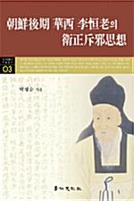 조선후기 화서 이항로의 의정척사사상 - 한국인물사 학술총서 3 (코너)