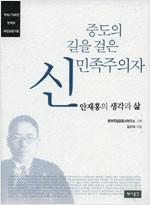 안재홍 - 중도의 길을 걸은 신민족주의자 (알역72코너)