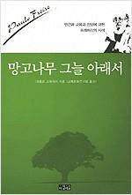 망고나무 그늘 아래서 - 인간과 교육과 진보에 대한 프레이리의 사색 (알사33코너)