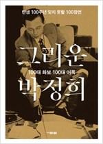 그리운 박정희 - 100대 화보 100대 어록 (알집3코너)