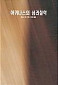 아퀴나스의 심리철학 - 철학 10 (알코너)