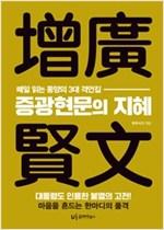 증광현문의 지혜 - 매일 읽는 동양의 3대 격언집 (알한4코너)