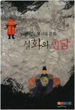 경기도 역사와 문화 설화와 민담 (알인34코너)