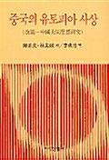 중국의 유토피아 사상 (알역3코너)