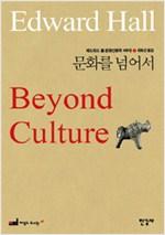 에드워드 홀 문화인류학 4부작 3 : 문화를 넘어서 (알민1코너)