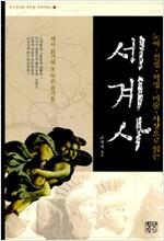 노예.전쟁.혁명.미술.사상으로 읽는 세계사 - 청년정신의 새로운 역사시리즈 2 (알역19코너)