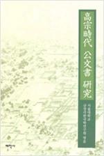고종시대 공문서 연구 (알역19코너)