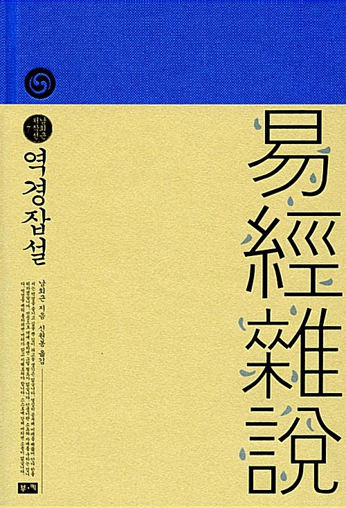 역경잡설 - 남회근 저작선 7 (코너)