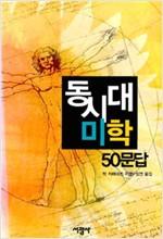 동시대 미학 50문답 (알미1코너)