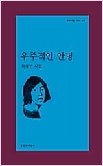 우주적인 안녕 - 문학과지성 시인선 528 - 초판 (알시23코너)