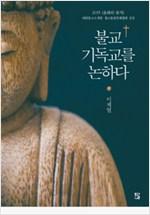 불교, 기독교를 논하다 (알불14코너)