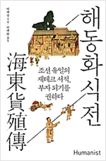 해동화식전 - 조선 유일의 재테크 서적, 부자 되기를 권하다 (알역73코너)