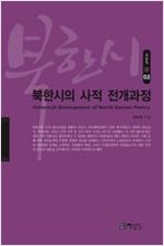 북한시의 사적 전개과정 - Historical development of North Korean Poetry (알인41위코너)