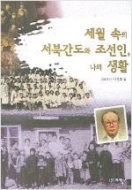 세월 속의 서북간도와 조선인, 나의 생활 (알역77코너)