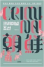 크리미널 조선 - 우리가 몰랐던 조선의 범죄와 수사, 재판 이야기 (알역50코너)