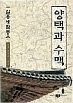 양택과 수맥 (알풍4코너)