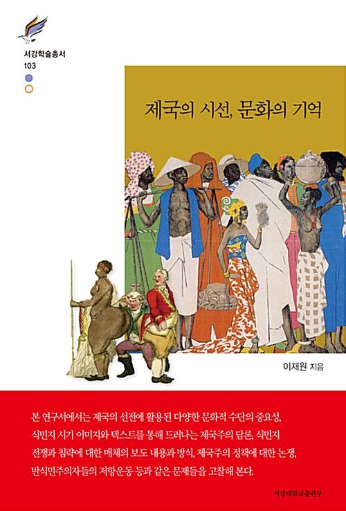 제국의 시선, 문화의 기억 - 서강학술총서 103 (알집68코너)