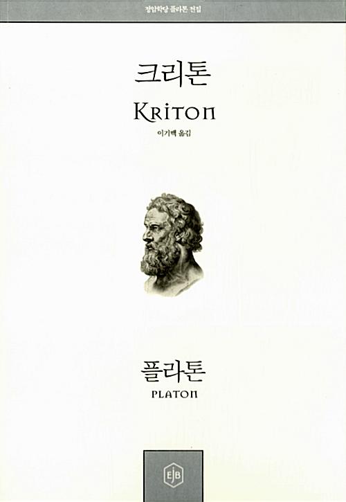 크리톤 - 정암학당 플라톤 전집 9 (알철73코너)