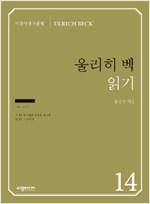 울리히 벡 읽기 - 세창사상가산책 14 (알작18코너)